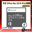 微軟 中文Office Mac 2016中小企業版win/WORD/EXCEL/FPP彩